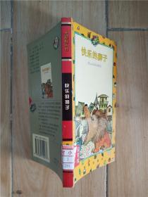 水晶鞋丛书 快乐的狮子 【馆藏】