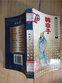 中国传统文化读本 韩非子 【馆藏】