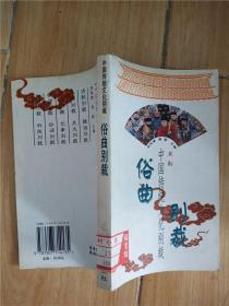 俗中国传统文化别裁 俗曲别裁 【馆藏】