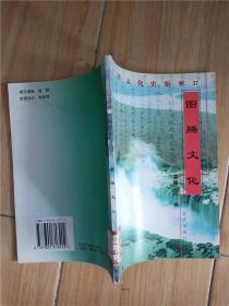 中国文化史集萃 37 图腾文化 【馆藏】