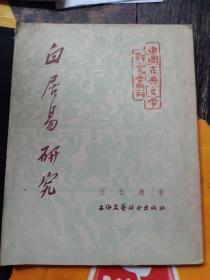 白居易研究(中国古典文学研究丛刊)