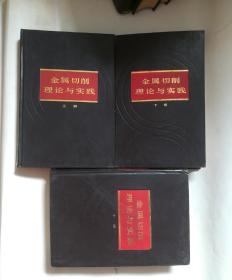 金属切削理论与实践,上中下,全三册。