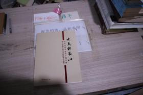 大美新长江?庆祝改革开放四十周年第二届湖北省书法院院展作品集