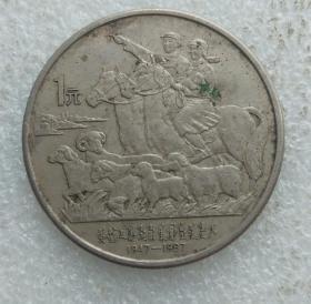 内蒙古自治区成立四十周年1元、一元、壹元纪念币