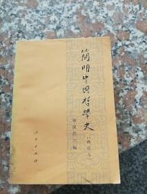简明中国哲学史  修订版