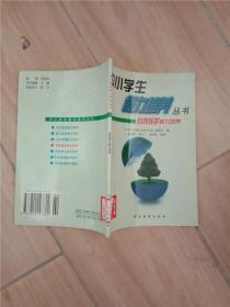中小学生能力培养丛书8 自我保护能力培养【馆藏】