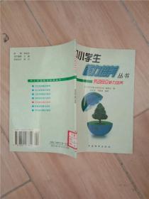 中小学生能力培养丛书 劳动自立能力培养【馆藏.】