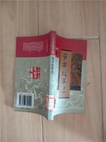 二十五史故事丛编 晋书故事选【馆藏】
