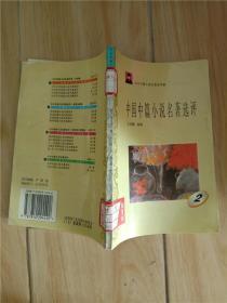 中外中篇小说名著评选 中国中篇小说名著选评  2【馆藏】