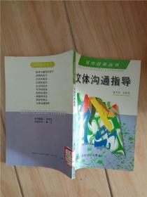 写作效率丛书 文体沟通指导【馆藏】