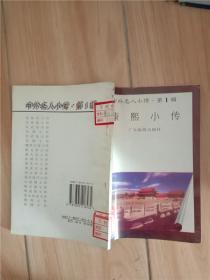 中外名人小传 第1辑 康熙小传【馆藏】