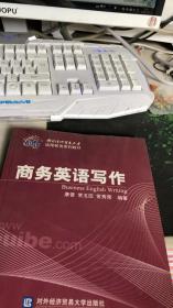 对外经济贸易大学远程教育系列教材:商务英语写作
