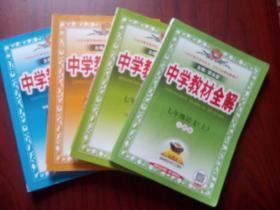 初中语文教材全解七年级上册,下册,八年级下册,九年级下册,共4本,初中语文辅导,内有答案