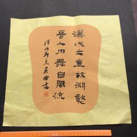 书法一幅 内容汉代文章故渊懿,晋人巾舞自风流
