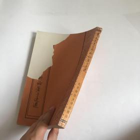 章太炎先生学术论著手迹选  1986年一版一印  仅印4000册