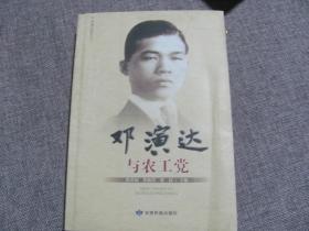 邓演达与农工党