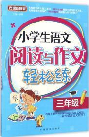 小学生语文阅读与作文轻松练·三年级