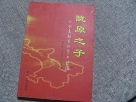 陇原之子:一个老红军的黄土情结