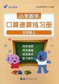 中公版·小学数学口算速算练习册:五年级上