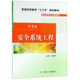 安全系统工程(第3版)
