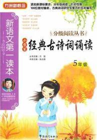 方洲新概念·新语文第一读本·分级阅读丛书:小学生经典古诗词诵读(5年级)