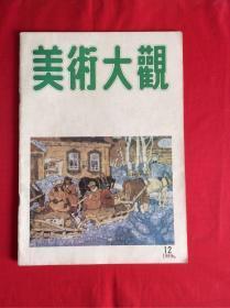 美术大观(1989、12)