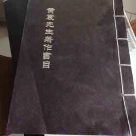 1557黄裳先生著作书目