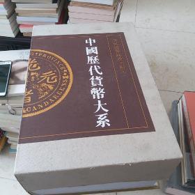 中国历代货币大系.8.清民国银锭银元铜元