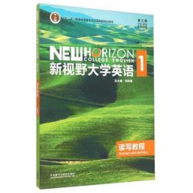 新视野大学英语读写教程1(第3版) 9787513556811 郑树棠 外语