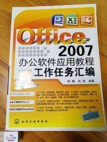 Office 2007办公软件应用教程工作任务汇编 陈静 化学工业 无笔迹