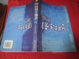 细说汉字部首(插图珍藏本 正版品新)