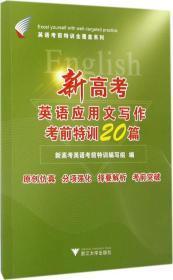 新高考英语应用文写作考前特训20篇//英语考前特训全覆盖系列