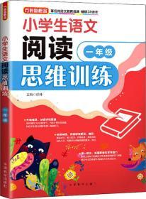 小学生语文阅读思维训练·一年级