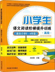 小学生语文阅读阶梯提升训练·高段(适合小学5~6年级)