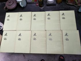 史记 (中华书局 ,全十册)一版2印