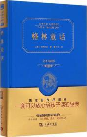 经典名著 大家名译:格林童话(全译本 商务精装版)