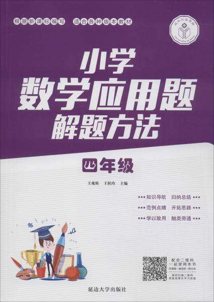 小学数学应用题解题方法(四年级)