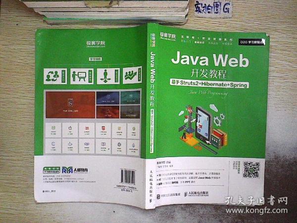 Java Web开发教程 基于Struts2+Hibernate+Spring