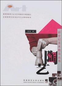 全国高等学校美术专业课程教材:陶艺