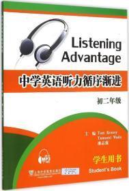中学英语听力循序渐进. 学生用书. 初二年级