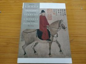 《中国文化与文明丛书-中国绘画三千年》THREE THOUSAND YEARS OF CHINESE PAINTING