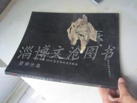 暗香浮动:上海联合2015年沉香专场拍卖会