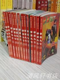 拳皇97 1-13全 64开本 本套图书 为私藏品佳 内页干净 无字无印 无勾画,详细品相新旧,请参考我店.上传的实物书影图片。【品严者 请慎购】以免收到书后,我们争议。