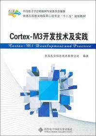 """Cortex-M3开发技术及实践/普通高等教育物联网工程专业""""十二五""""规划教材"""