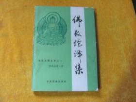 佛教论译集