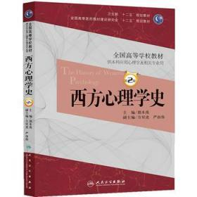西方心理学史 第2版 郭本禹 人民卫生出版社