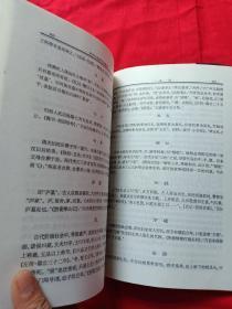山西洪洞大槐树百姓家谱-张氏家谱  一版一印/