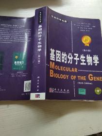 基因的分子生物学(第6版)