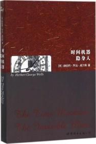 时间机器 隐身人 (英)赫伯特·乔治·威尔斯(Herbert George Wells) 著 新华文轩网络书店 正版图书