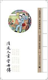民国经典学生习字帖:清道人书曾母传